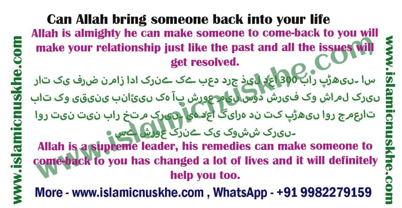 Can Allah bring someone back into your life