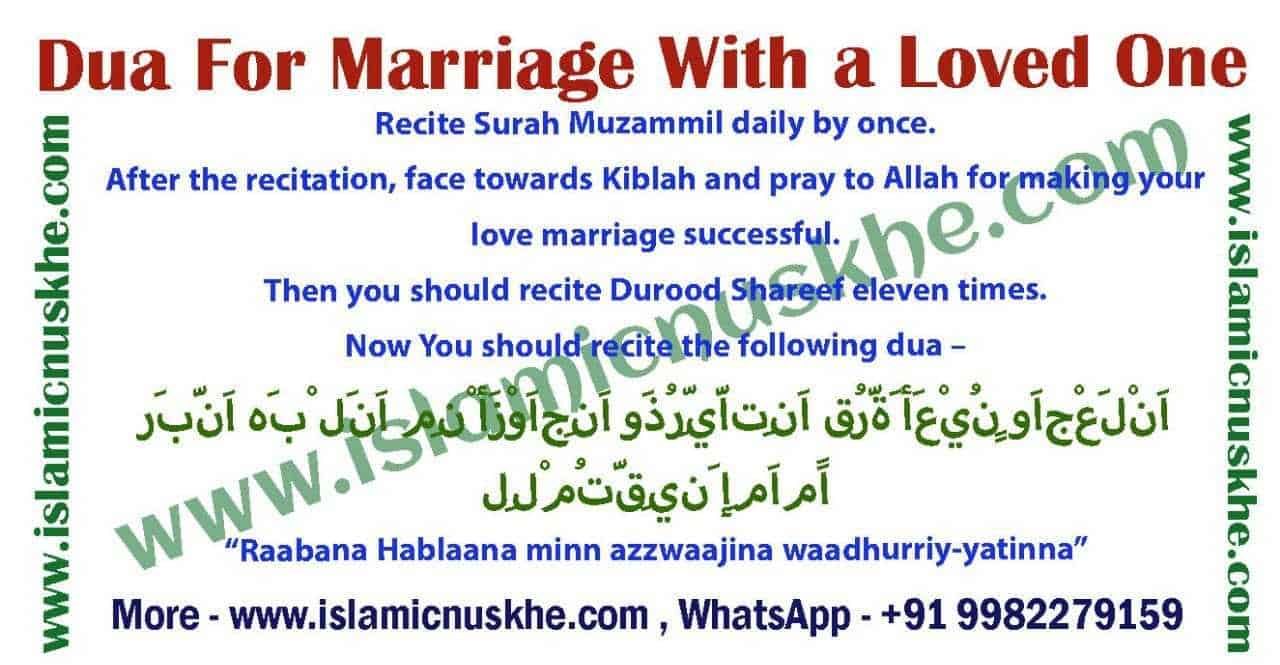 Here is Procedure to Perform Dua For Marriage With a Loved One Step by Step -