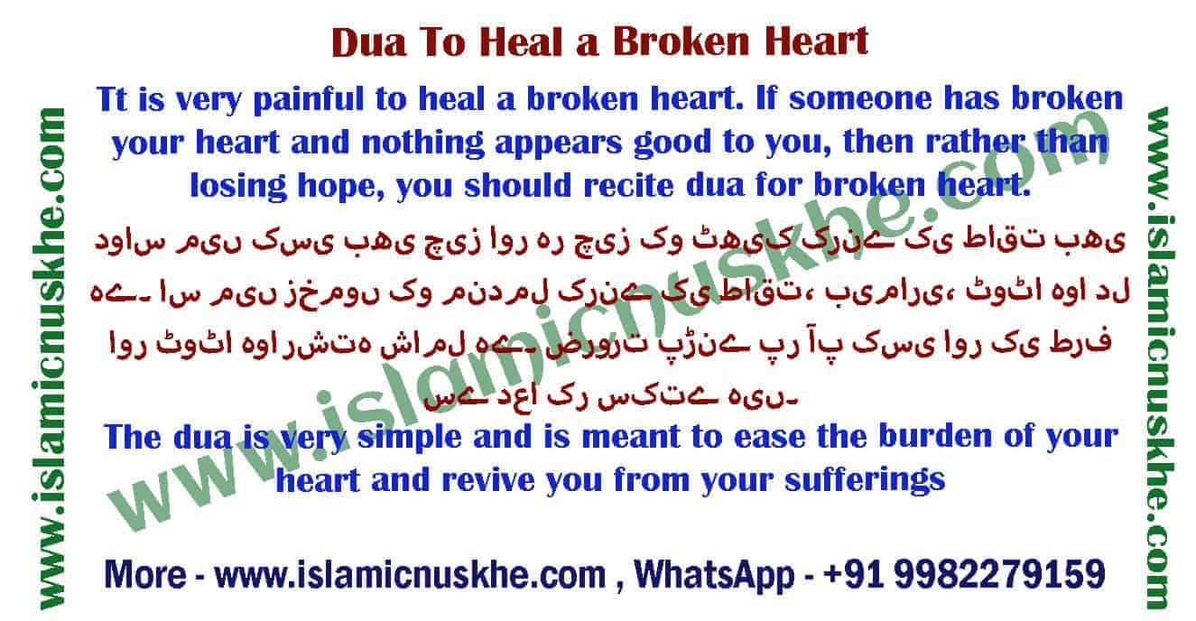 Here is Dua To Heal a Broken Heart