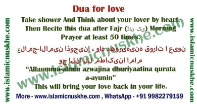 Dua for love