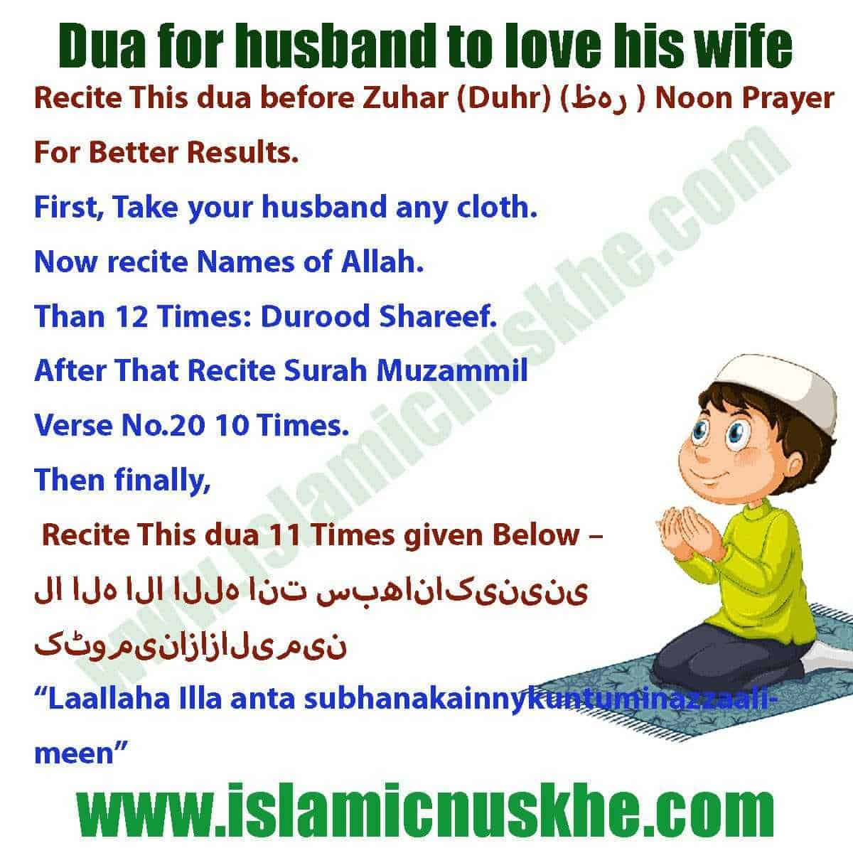 Here is Dua for husband to love his wife only Step by Step -