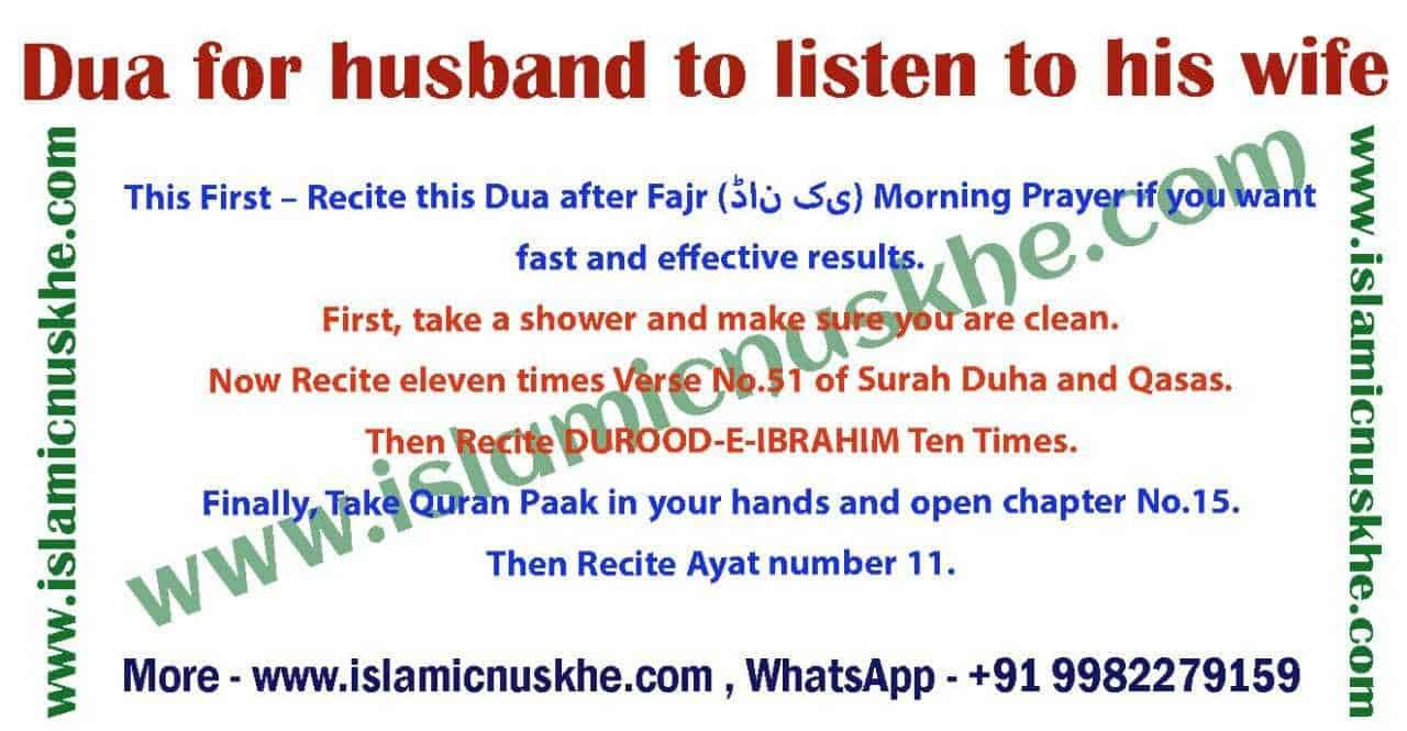 Here is Dua for husband to listen to his wife Step by Step -