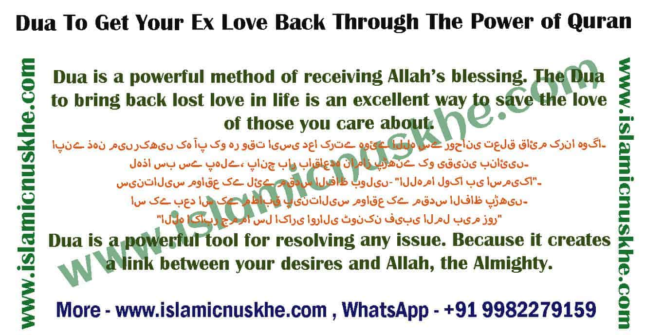 Dua To Get Your Ex Love Back Through The Power of Quran