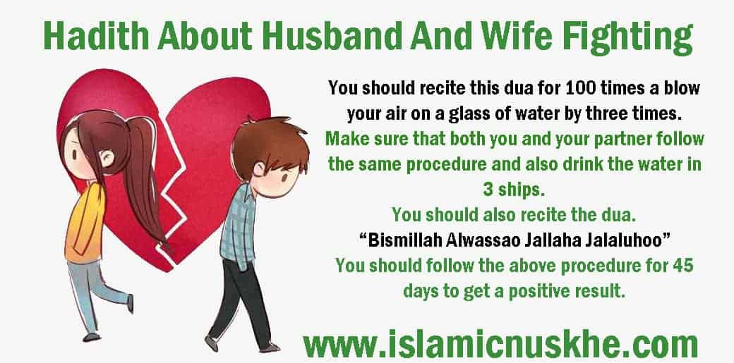 Hadith About Husband And Wife Fighting - Husband wife fight make up in one night