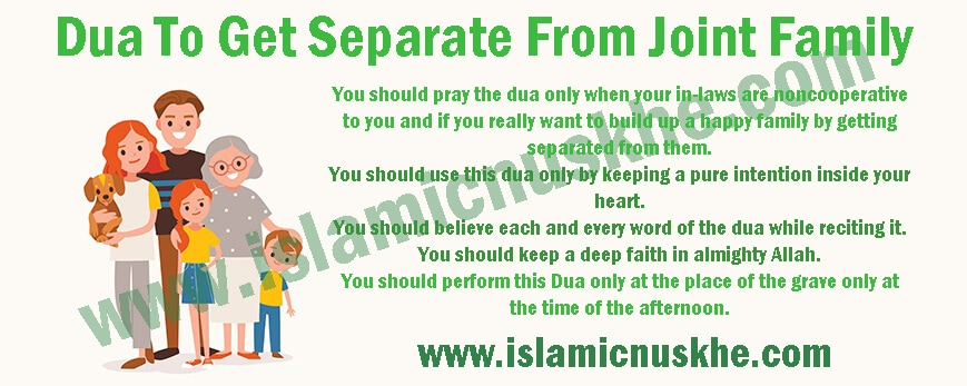 Powerful dua to get separate from joint family