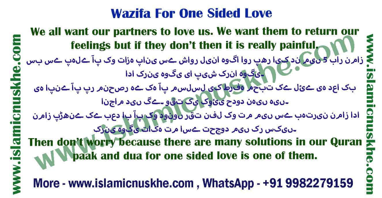 Wazifa For One Sided Love