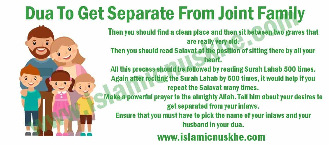 dua to get separate from joint family