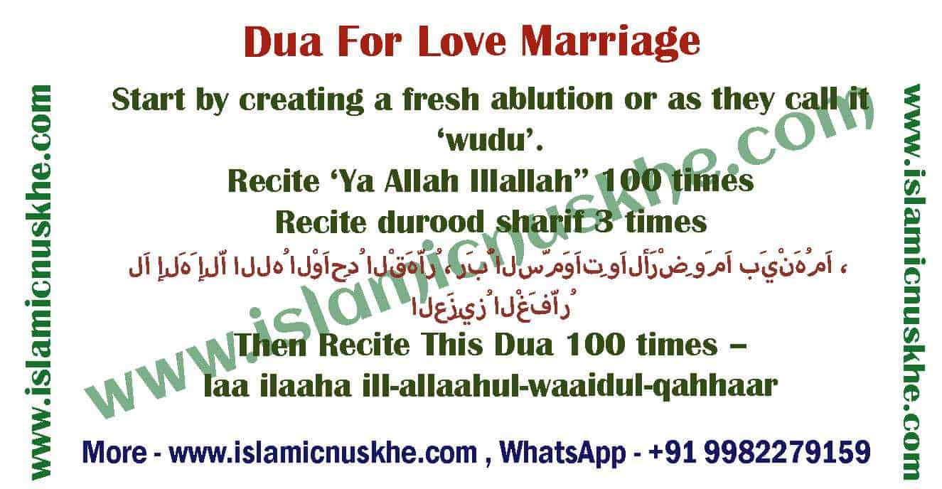 Dua for love marraige