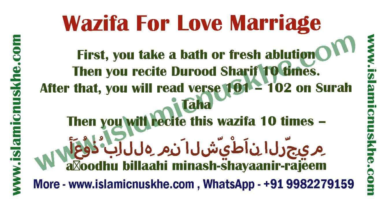 Wazifa for love marraige
