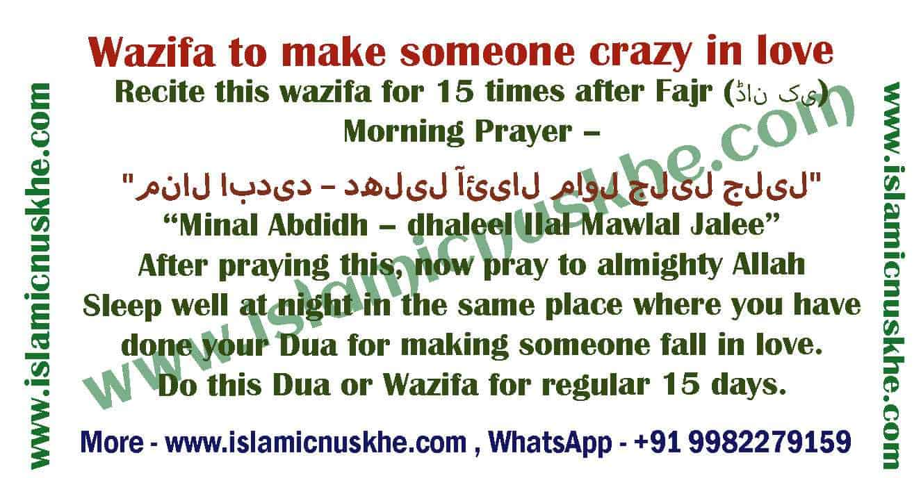 Wazifa to makke crazy in love