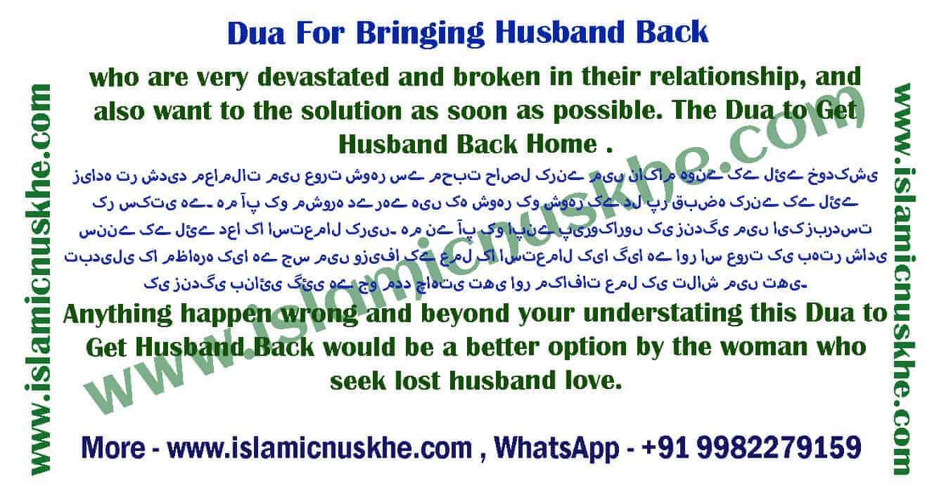 Dua For Bringing Husband Back