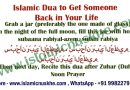 Dua to get someone back in your life