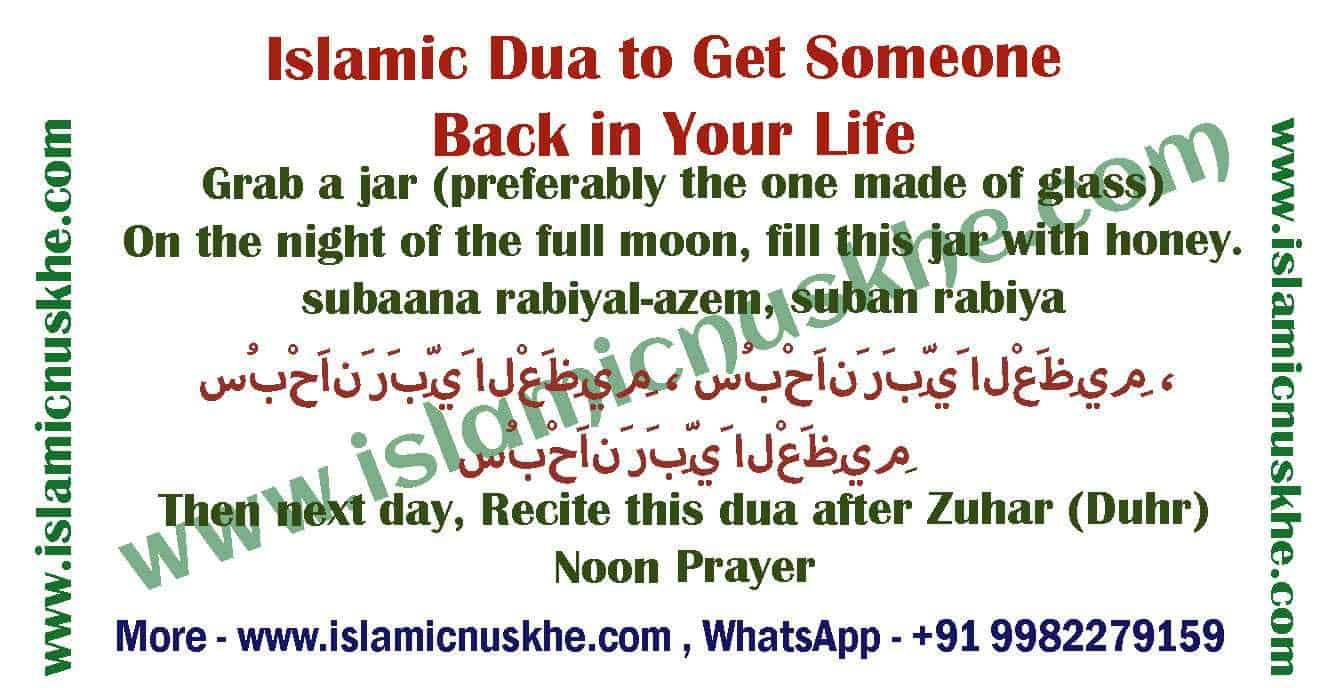 To marry for wanting someone dua Special Dua