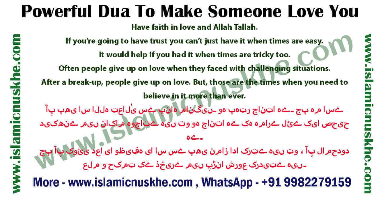 Dua To Make Someone Love You