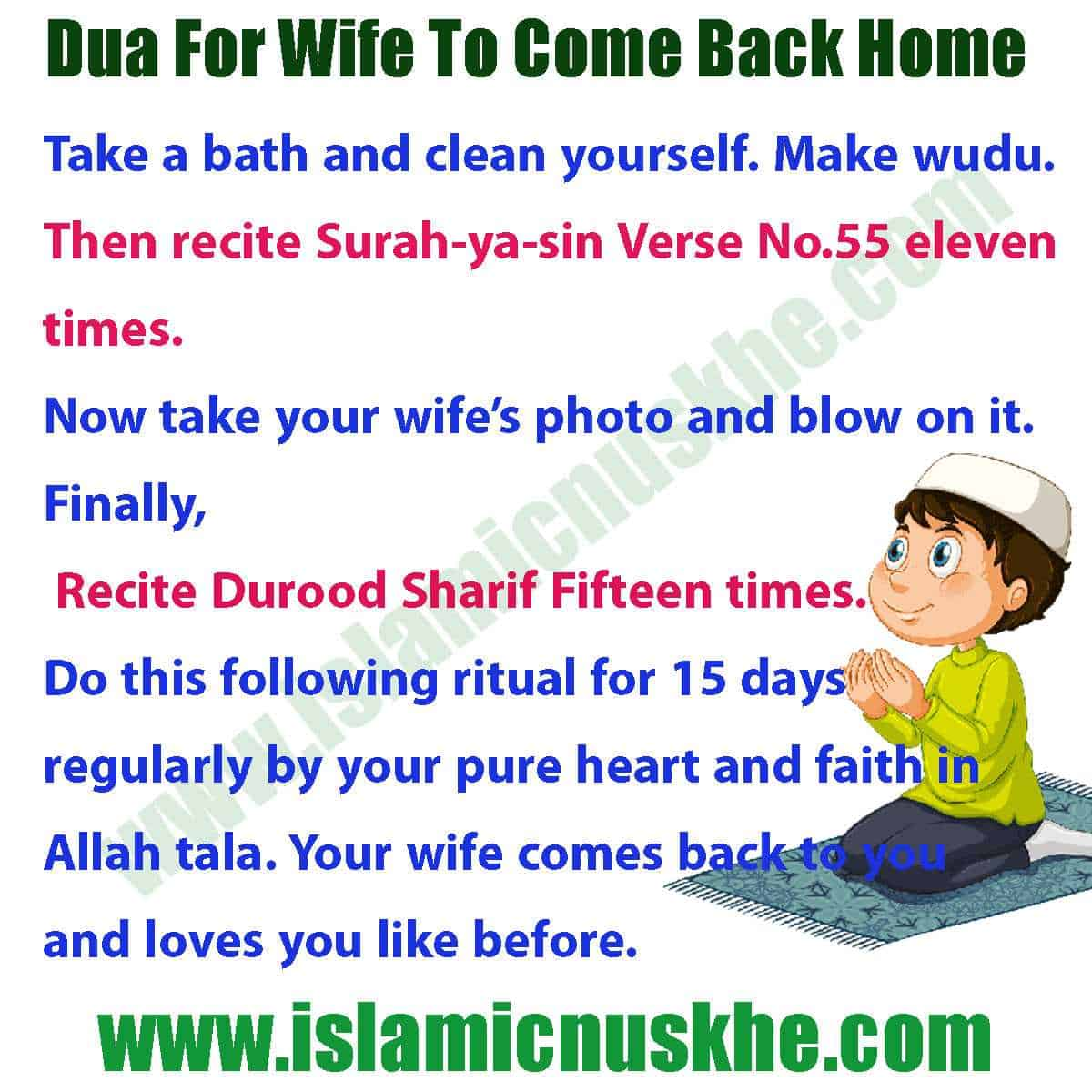 Here is Powerful Dua For Wife To Come Back Home Step by Step