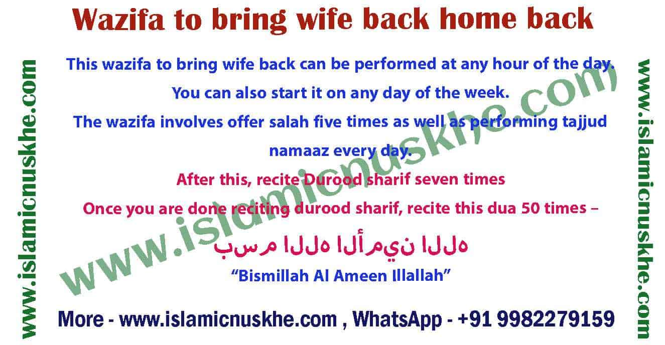 Here is Wazifa to bring wife back home back Step by Step