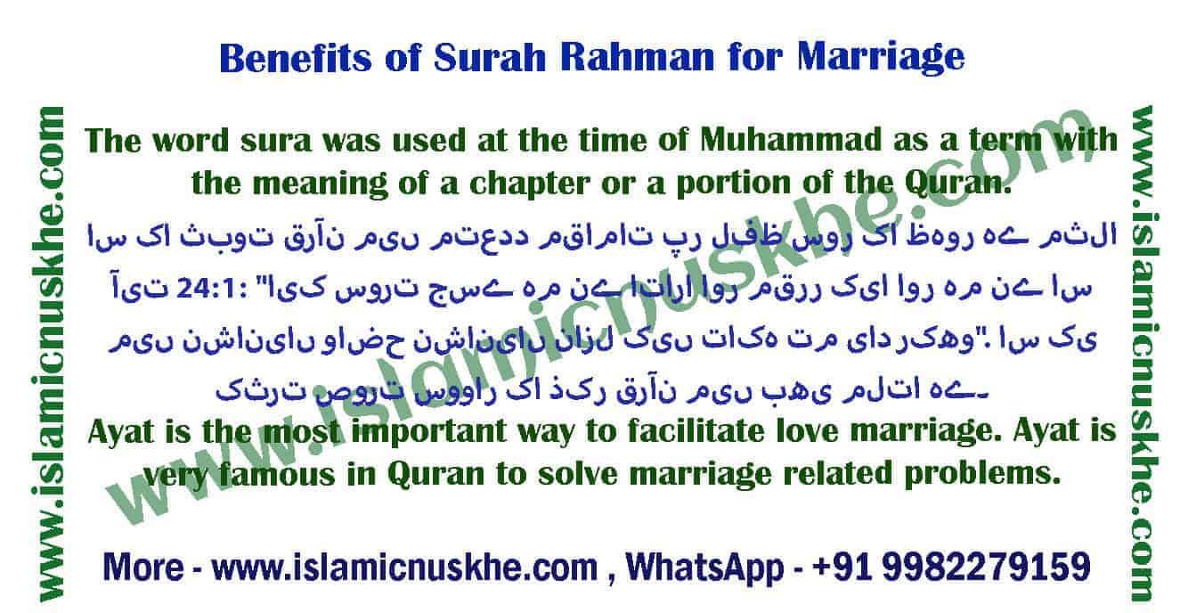 Benefits of reading Surah Rahman
