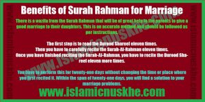 Benefits of Surah Rahman for Marriage