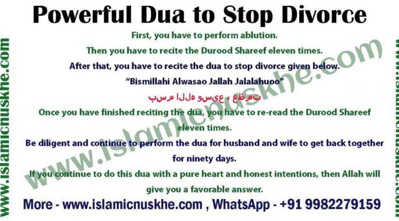 Dua to stop divorce.