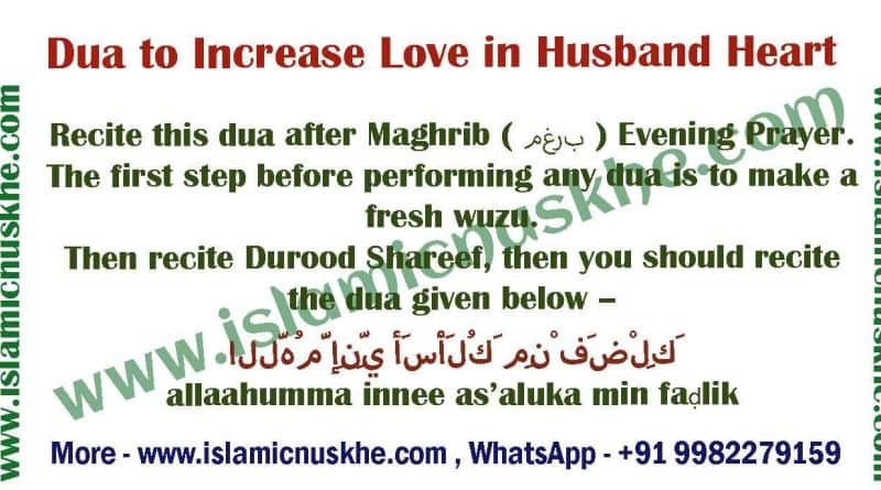Dua increase love in husbands heart