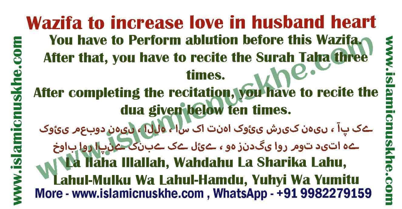 Wazifa to increase love in husbands heart