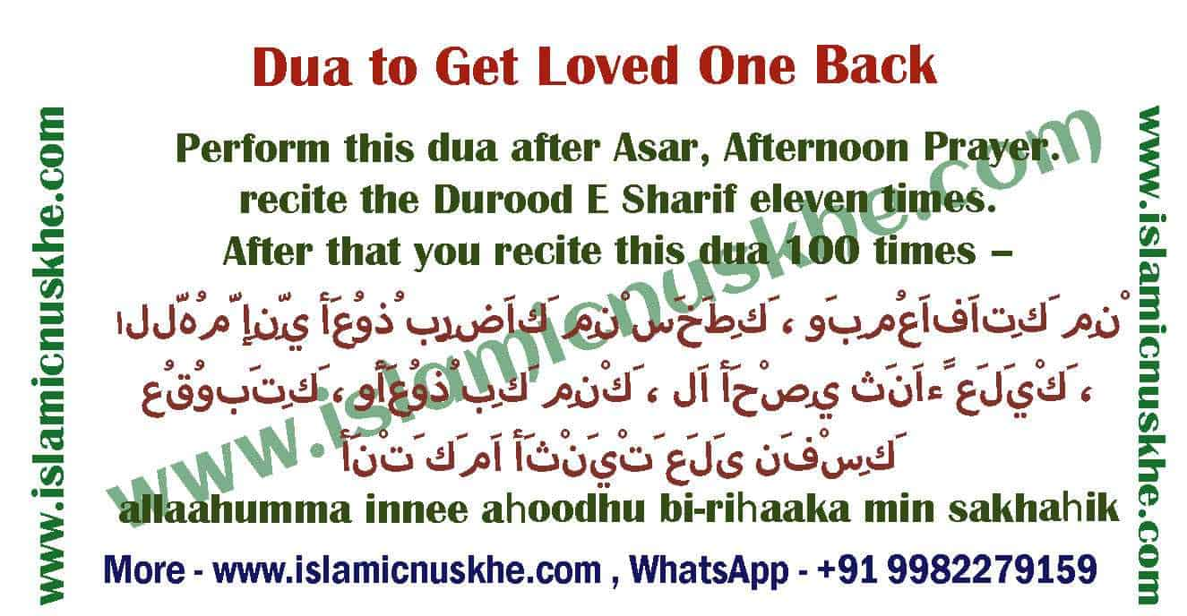 Dua to get loved one back