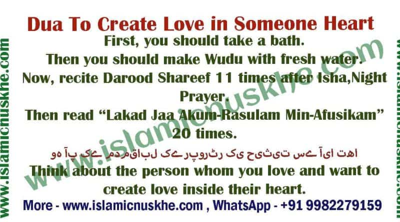 Dua To Create Love In Someone Heart