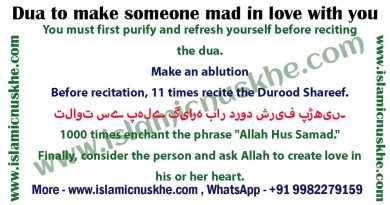 Dua to make someone mad in love with you